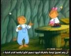 الثعلب والفطيرة   (حكايات قندس)