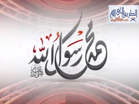 الشمولية في حياة الرسول صلى الله عليه و سلم / الشيخ محمد حسان