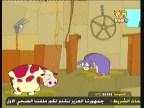البقرة الكسولة  (توتة توتة)