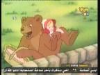 الحلقة الاولي (الدب الصغير)