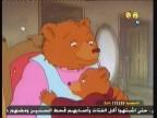 الحلقة 3 (الدب الصغير)