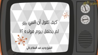 كيف نحتفل بالمولد النبوي ؟ / الشيخ وحيد عبد السلام بالي