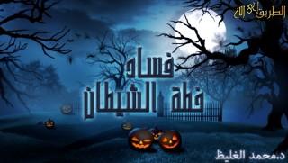 فساد خطة الشيطان / د.محمد الغليظ