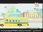 الحلقة 1 (حافلة المدرسة)