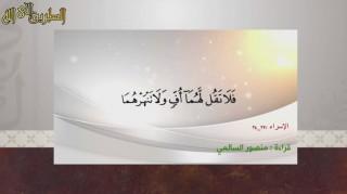وقضى ربك / الشيخ نبيل العوضي