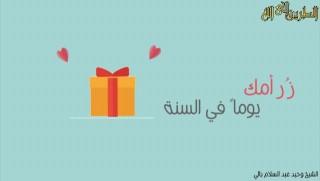 زُر أمك يوماً في السنة !! / الشيخ وحيد عبد السلام بالي