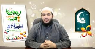 الحياء مع الله الشيخ أحمد جلال