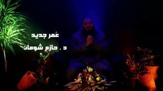 مقطع تشويقي لحلقة عمر جديد د.حازم شومان