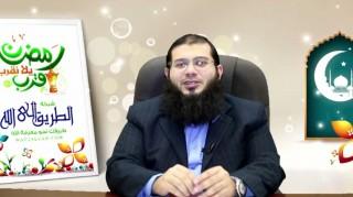 الدعوة إلى الله  د.محمد جودة