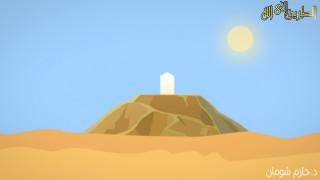 يوم العتق الأعظم / د.حازم شومان ، الشيخ أحمد جلال
