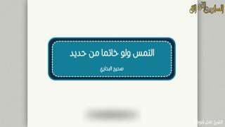 التمس ولو خاتماً من حديد  / الشيخ عادل شوشة
