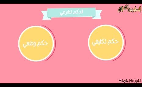 أقسام الحكم الشرعي / الشيخ عادل شوشة