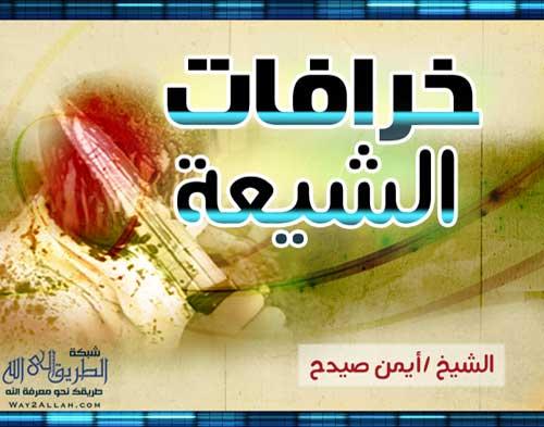 خرافات الشيعة