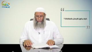 كيف يكون الإيمان بالملائكة ؟ / الشيخ عبد المنعم مطاوع
