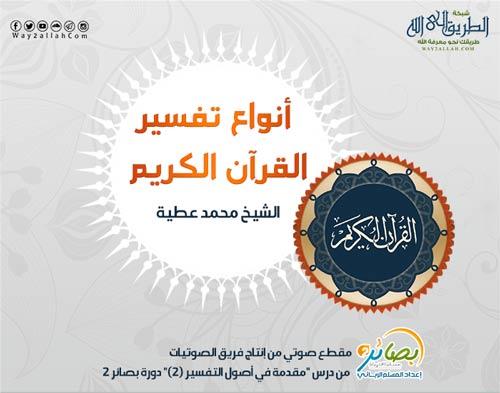 أنواع تفسير القرآن الكريم