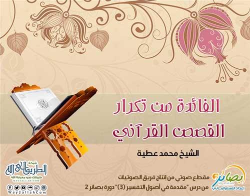 الفائدة من تكرار القصص القرآني