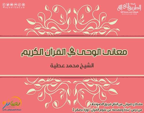 معاني الوحي في القرآن