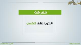 معركة الحرب على الكسل / أ.حسام الغزالي