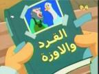 القرد والاوز (المحقق الذكي)