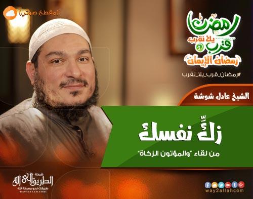 زكِّ نفسك - الشيخ عادل شوشة