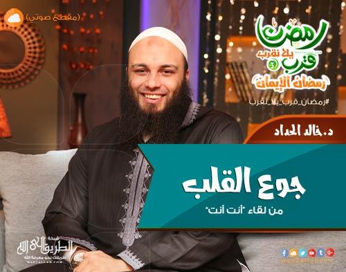 جوع القلب - د. خالد الحداد