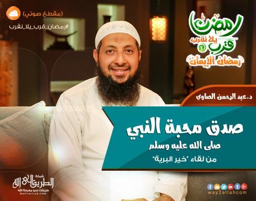 صدق محبة النبي - د. عبد الرحمن الصاوي