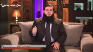 الإيمان بالرسل - د. محمد جودة