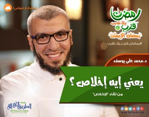 يعني إيه إخلاص؟ - د. محمد علي يوسف