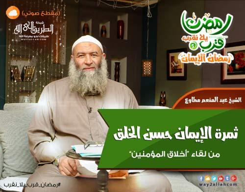 ثمرة الإيمان حسن الخلق - الشيخ عبد المنعم مطاوع