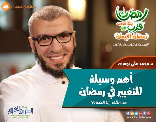 أهم وسيلة للتغيير في رمضان - د. محمد علي يوسف