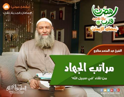 مراتب الجهاد - الشيخ عبد المنعم مطاوع