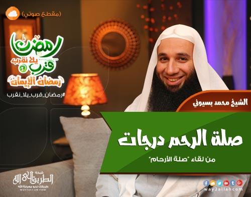 صلة الرحم درجات - الشيخ محمد بسيونى