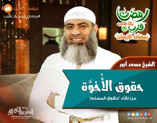 حقوق الأُخوَّة -  الشيخ مسعد أنور