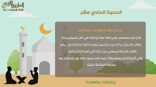 الحديث الحادي عشر - بستان الأدب