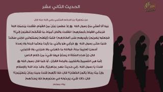 الحديث الثاني عشر - بستان الأدب