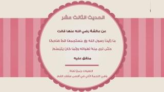 الحديث الثالث عشر - بستان الأدب
