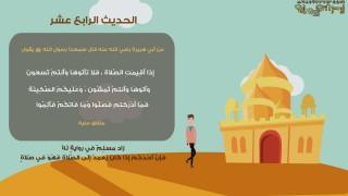 الحديث الرابع عشر - بستان الأدب