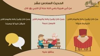 الحديث السادس عشر  - بستان الأدب