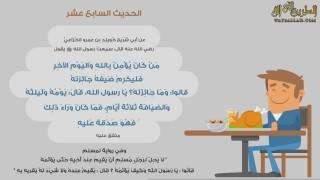 الحديث السابع عشر - بستان الأدب