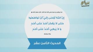 الحديث الثامن عشر - بستان الأدب