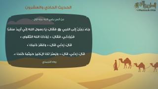 الحديث الحادي والعشرون - بستان الأدب