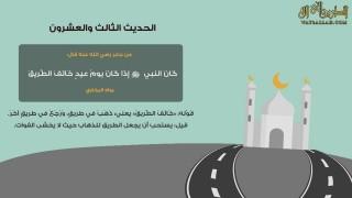 الحديث الثالث والعشرون - بستان الأدب
