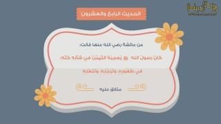 الحديث الرابع والعشرون - بستان الأدب