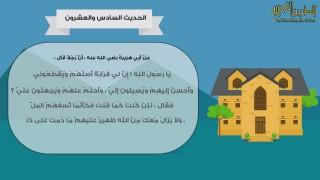 الحديث السادس والعشرون - بستان الأدب