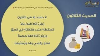 الحديث الثلاثون - بستان الأدب