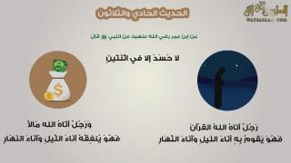 الحديث الحادي والثلاثون - بستان الأدب