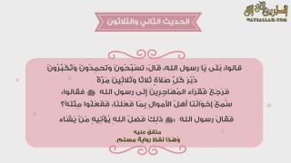 الحديث الثاني والثلاثون - بستان الأدب