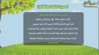 الحديث الثالث والثلاثون - بستان الأدب