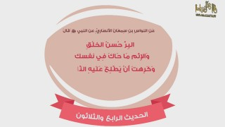 الحديث الرابع والثلاثون - بستان الأدب