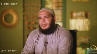 من رغب عن سنتي فليس مني / الشيخ أحمد جلال